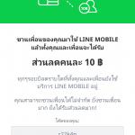 ส่วนลด Line Mobile ชวนเพื่อน คุณก็ได้ส่วนลด ใส่โค้ด r22k4p