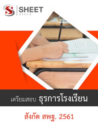แนวข้อสอบ ธุรการโรงเรียน สำนักงานคณะกรรมการการศึกษาขั้นพื้นฐาน