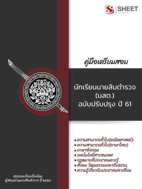 แนวข้อสอบ นักเรียนนายสิบตำรวจ (นสต) อัพเดทใหม่ 2561