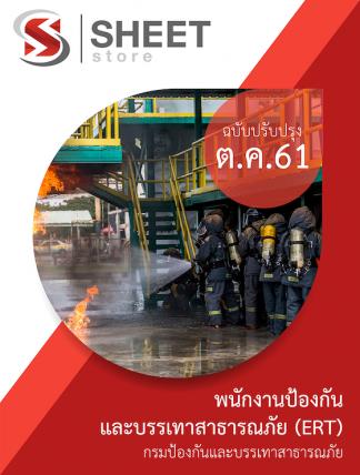 แนวข้อสอบ พนักงานป้องกันและบรรเทาสาธารณภัย (ERT) กรมป้องกันและบรรเทาสาธารณภัย ปภ. 2561