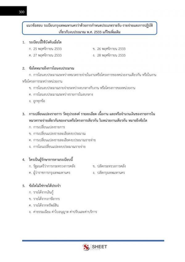 แนวข้อสอบ นักวิชาการพัสดุปฏิบัติการ กทม ข้าราชการกรุงเทพมหานครอัพเดท 2561