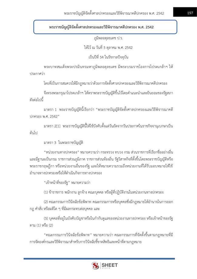 ตัวอย่างแนวข้อสอบ นิติกรปฏิบัติการ สำนักงานปรมาณูเพื่อสันติ