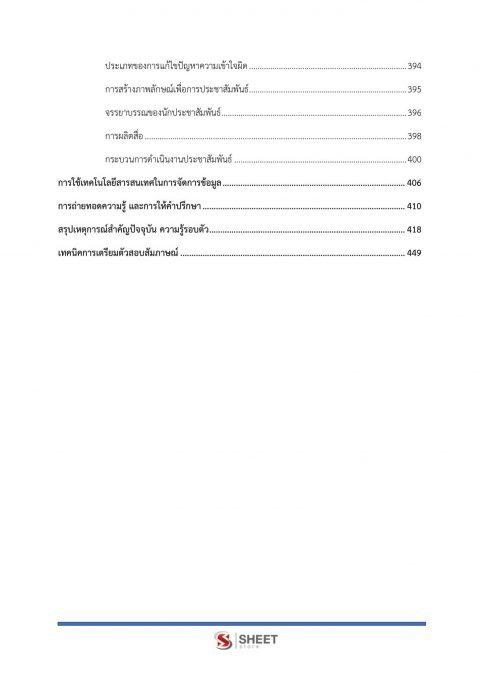 สารบัญ แนวข้อสอบ นักวิเคราะห์นโยบายและแผน กทม 001