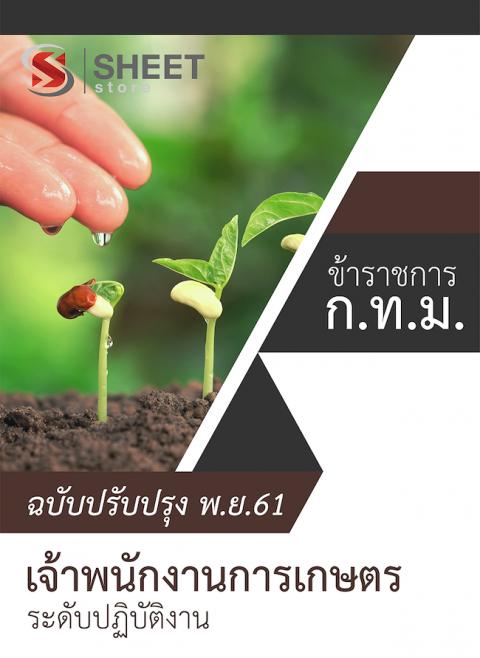แนวข้อสอบ เจ้าพนักงานการเกษตรปฏิบัติงาน กทม. ข้าราชการกรุงเทพมหานคร 2561