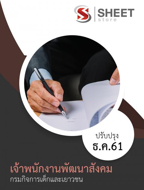 แนวข้อสอบ เจ้าพนักงานพัฒนาสังคม กรมกิจการเด็กและเยาวชน 2561