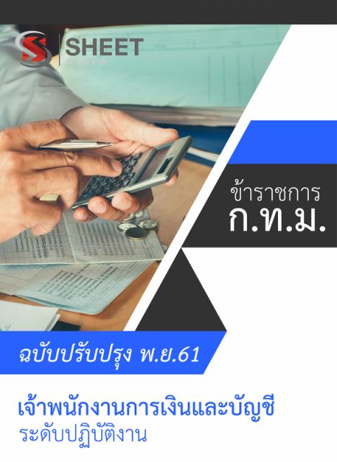 แนวข้อสอบ เจ้าพนักงานการเงินและบัญชีปฏิบัติงาน กทม