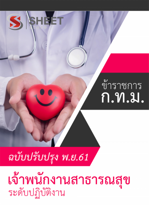 แนวข้อสอบ เจ้าพนักงานสาธารณสุขปฏิบัติงาน กทม. ข้าราชการกรุงเทพมหานคร 2561
