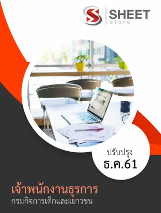 แนวข้อสอบ เจ้าพนักงานธุรการ กรมกิจการเด็กและเยาวชน 2561
