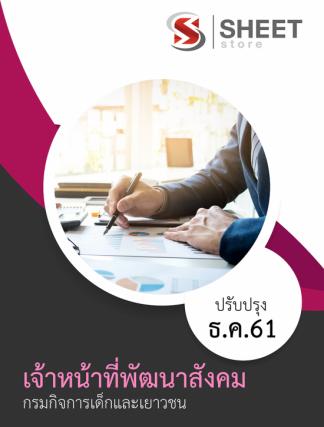 แนวข้อสอบ เจ้าหน้าที่พัฒนาสังคม กรมกิจการเด็กและเยาวชน 2561