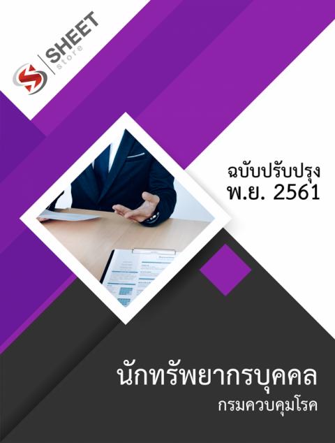 แนวข้อสอบ นักทรัพยากรบุคคล กรมควบคุมโรค 2561