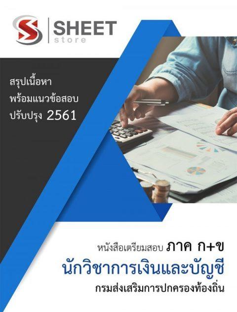 แนวข้อสอบ นักวิชาการเงินและบัญชีปฏิบัติการ กรมส่งเสริมการปกครองท้องถิ่น อปท. 2561