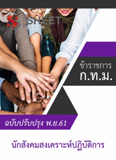 แนวข้อสอบ นักสังคมสงเคราะห์ปฏิบัติการ กทม ข้าราชการกรุงเทพมหานครอัพเดท 2561