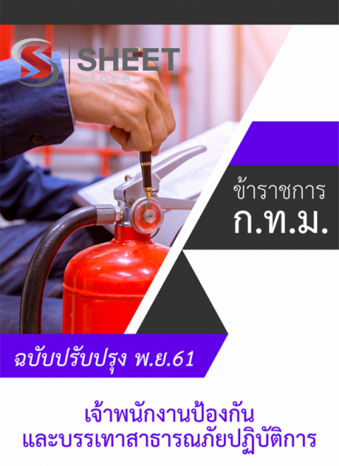 แนวข้อสอบ เจ้าพนักงานป้องกันและบรรเทาสาธารณภัยปฏิบัติการ ข้าราชการกรุงเทพมหานคร กทม. 2561
