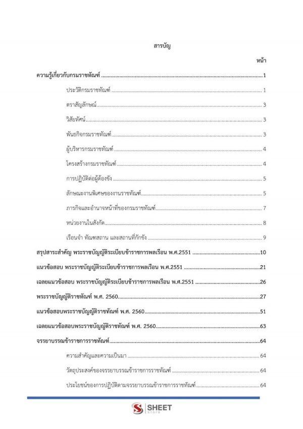 ตัวอย่างแนวข้อสอบ นักวิชาการอบรมและฝึกวิชาชีพปฏิบัติการ กรมราชทัณฑ์