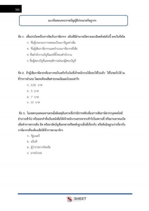 ตัวอย่างแนวข้อสอบ นักวิชาการตรวจสอบบัญชีปฏิบัติการ สหกรณ์ 2561