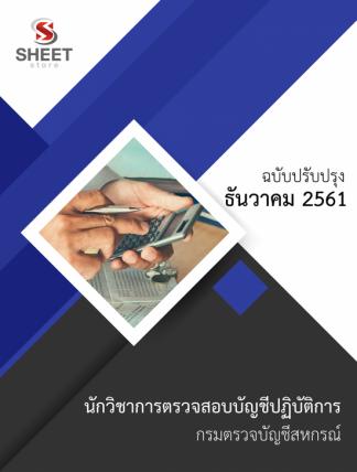 แนวข้อสอบ นักวิชาการตรวจสอบบัญชีปฏิบัติการ กรมตรวจบัญชีสหกรณ์ 2561