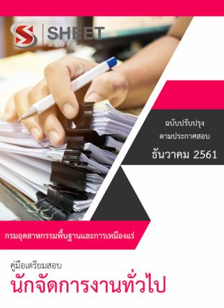 แนวข้อสอบ นักจัดการงานทั่วไป กรมอุตสาหกรรมพื้นฐานและการเหมืองแร่ 2561