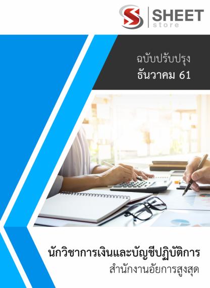 แนวข้อสอบ นักวิชาการเงินและบัญชีปฏิบัติการ สำนักงานอัยการสูงสุด 2561