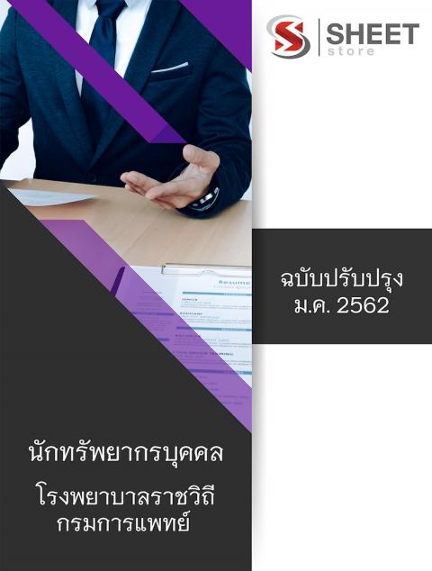 แนวข้อสอบ นักทรัพยากรบุคคล โรงพยาบาลราชวิถี กรมการแพทย์ 2562