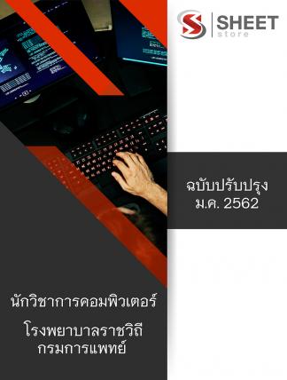 แนวข้อสอบ นักวิชาการคอมพิวเตอร์ โรงพยาบาลราชวิถี กรมการแพทย์ 2562