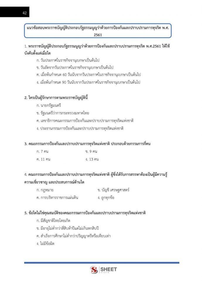 ตัวอย่างแนวข้อสอบ ผู้ช่วยเจ้าพนักงานไต่สวน สำนักงาน ป.ป.ช. 2562