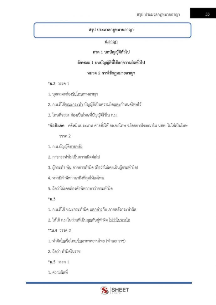 ตัวอย่างแนวข้อสอบ นิติกร สำนักงาน ป.ป.ช. 2562