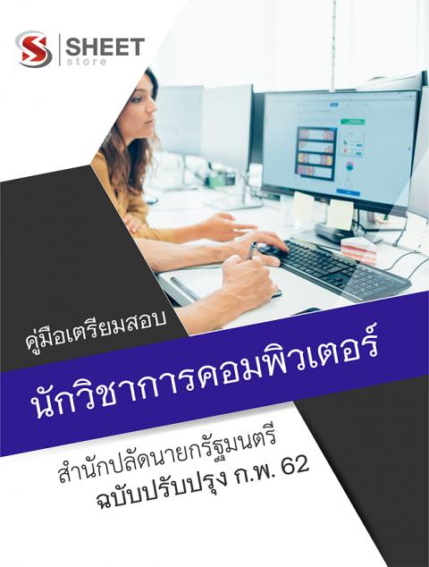 แนวข้อสอบ นักวิชาการคอมพิวเตอร์ สำนักปลัดนายกรัฐมนตรี 2561