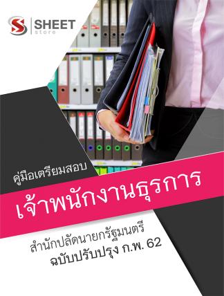 แนวข้อสอบ เจ้าพนักงานธุรการ สำนักปลัดนายกรัฐมนตรี 2561