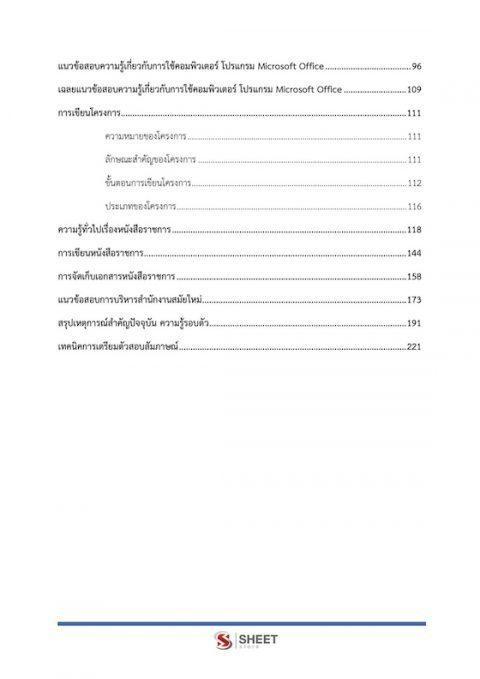 ตัวอย่างสารบัญแนวข้อสอบ พนักงานบันทึกข้อมูล กรมที่ดิน