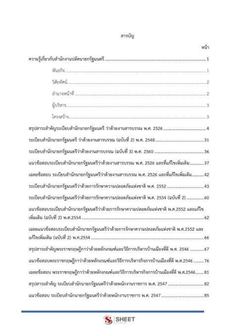 ตัวอย่างแนวข้อสอบ เจ้าพนักงานธุรการ สำนักปลัดนายกรัฐมนตรี 2562