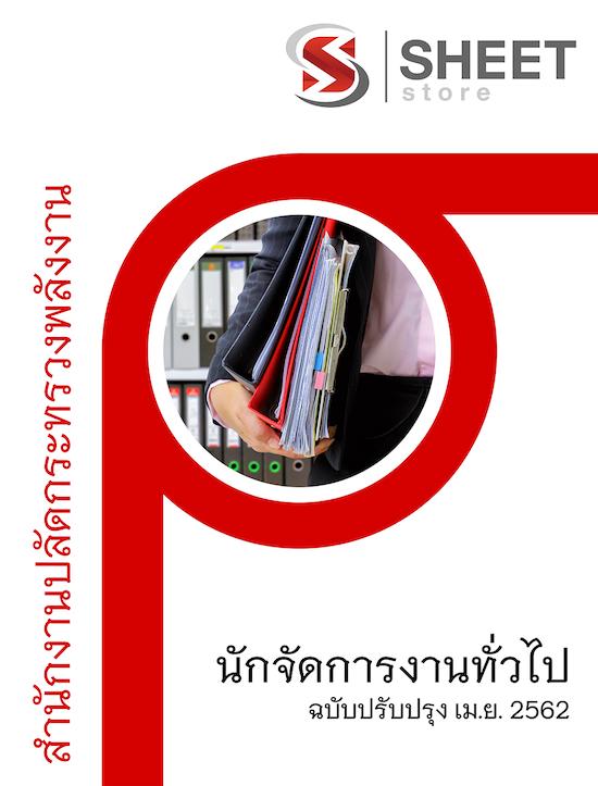 แนวข้อสอบ นักจัดการงานทั่วไป สำนักงานปลัดกระทรวงพลังงาน 2562