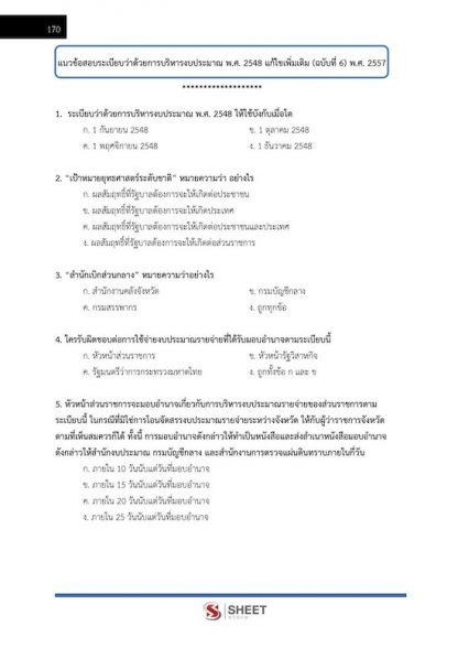 ตัวอย่าง แนวข้อสอบ นักวิชาการพัสดุปฏิบัติการ กรมวิทยาศาสตร์การแพทย์ 2562