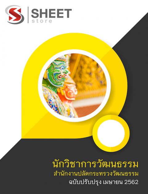 แนวข้อสอบ นักวิชาการวัฒนธรรม สำนักงานปลัดกระทรวงวัฒนธรรม 2562