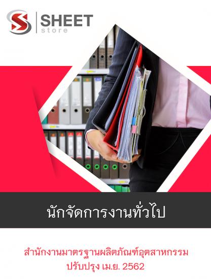 ปก แนวข้อสอบ นักจัดการงานทั่วไป สำนักงานมาตรฐานผลิตภัณฑ์อุตสาหกรรม