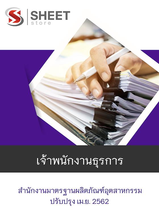 ปก แนวข้อสอบ เจ้าพนักงานธุรการ สำนักงานมาตรฐานผลิตภัณฑ์อุตสาหกรรม