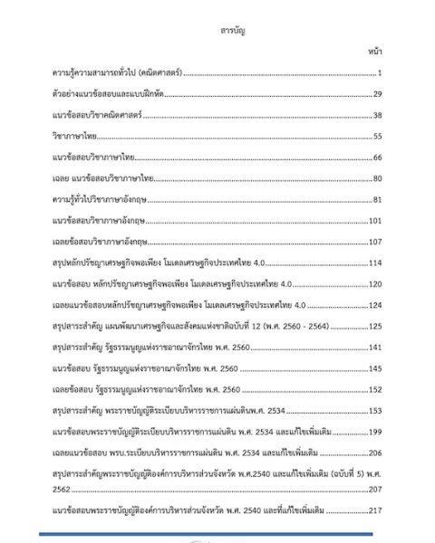 ตัวอย่างช้อสอบ นักวิชาการวัฒนธรรม ท้องถิ่น 62