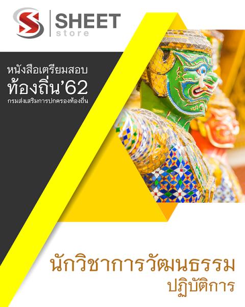 แนวข้อสอบ นักวิชาการวัฒนธรรมปฏิบัติการ ท้องถิ่น 2562