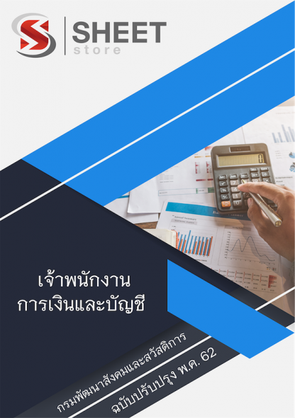 แนวข้อสอบ เจ้าพนักงานการเงินและบัญชี กรมพัฒนาสังคมและสวัสดิการ 2562