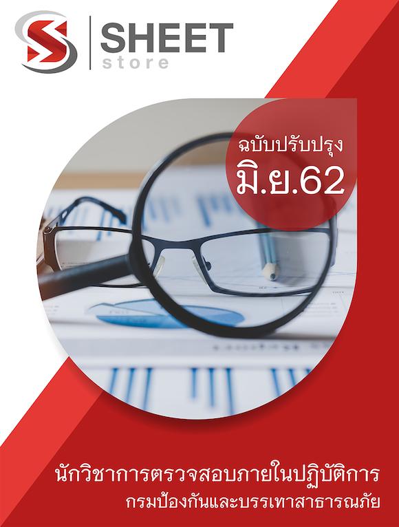แนวข้อสอบ นักวิชาการตรวจสอบภายในปฏิบัติการ กรมป้องกันและบรรเทาสาธารณภัย ปภ. 2562