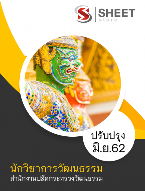 แนวข้อสอบ นักวิชาการวัฒนธรรม สำนักงานปลัดกระทรวงวัฒนธรรม ปรับปรุงใหม่ มิถุนายน 2562