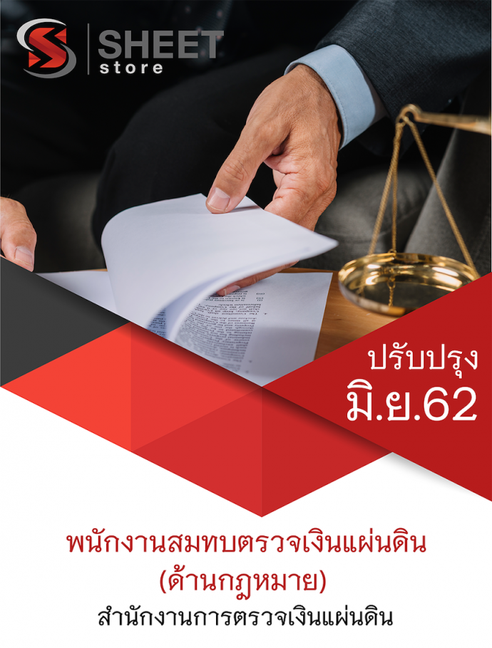 แนวข้อสอบ พนักงานสมทบตรวจเงินแผ่นดิน สตง (ด้านกฎหมาย) สำนักงานการตรวจเงินแผ่นดิน 2562