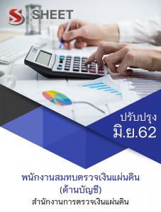 แนวข้อสอบ พนักงานสมทบตรวจเงินแผ่นดิน (ด้านบัญชี) สตง 2562