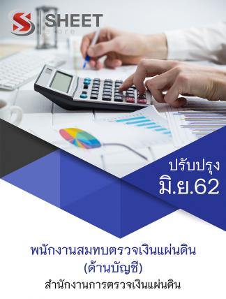 แนวข้อสอบ พนักงานสมทบตรวจเงินแผ่นดิน ด้านบัญชี สำนักงานการตรวจเงินแผ่นดิน (สตง.) 2562