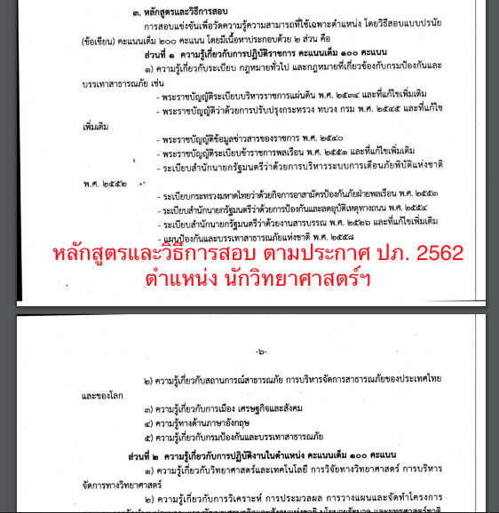 เกณฑ์การวัด นักวิทยาศาสตร์ ปภ 62
