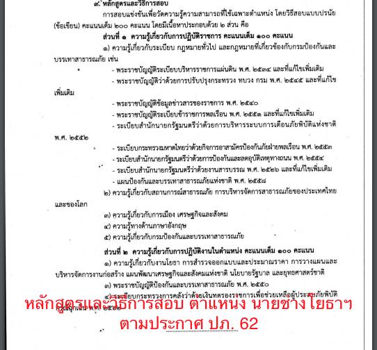 เกณฑ์การวัด นายช่างโยธาฯ ปภ 62