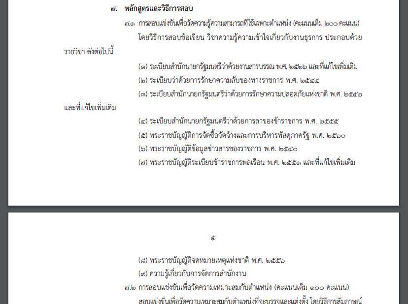 เกณฑ์การคัดเลือก เจ้าพนักงานธุรการปฏิบัติงาน สำนักงาน กพ. 2562