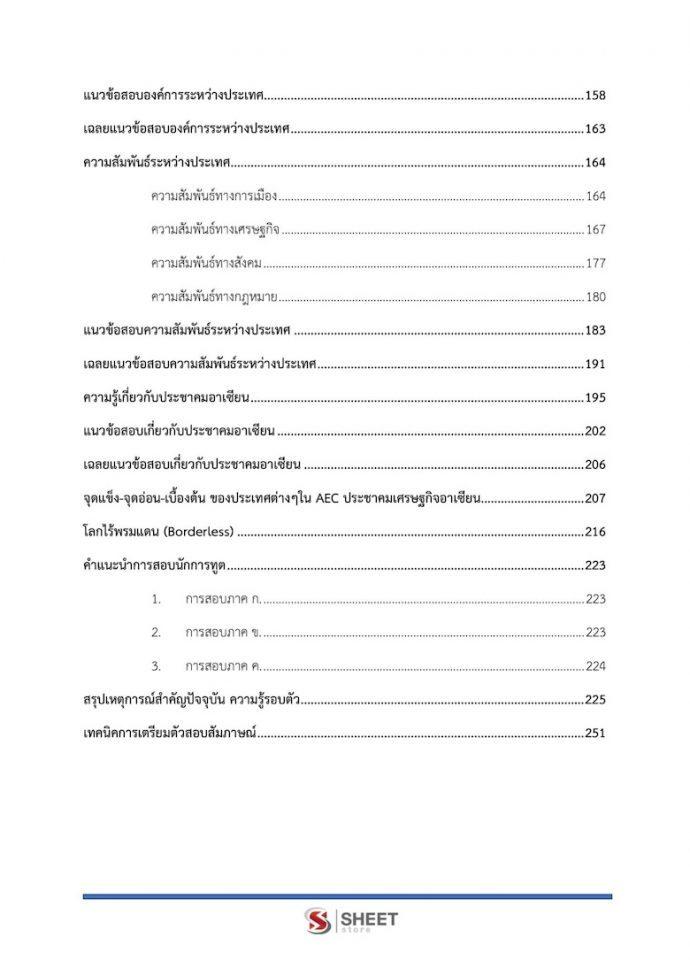 ตัวอย่างแนวข้อสอบ ตำแหน่งนักการทูตปฏิบัติการ 2562