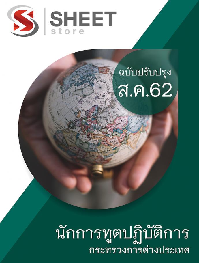 แนวข้อสอบ นักการทูตปฏิบัติการ กระทรวงการต่างประเทศ 2562