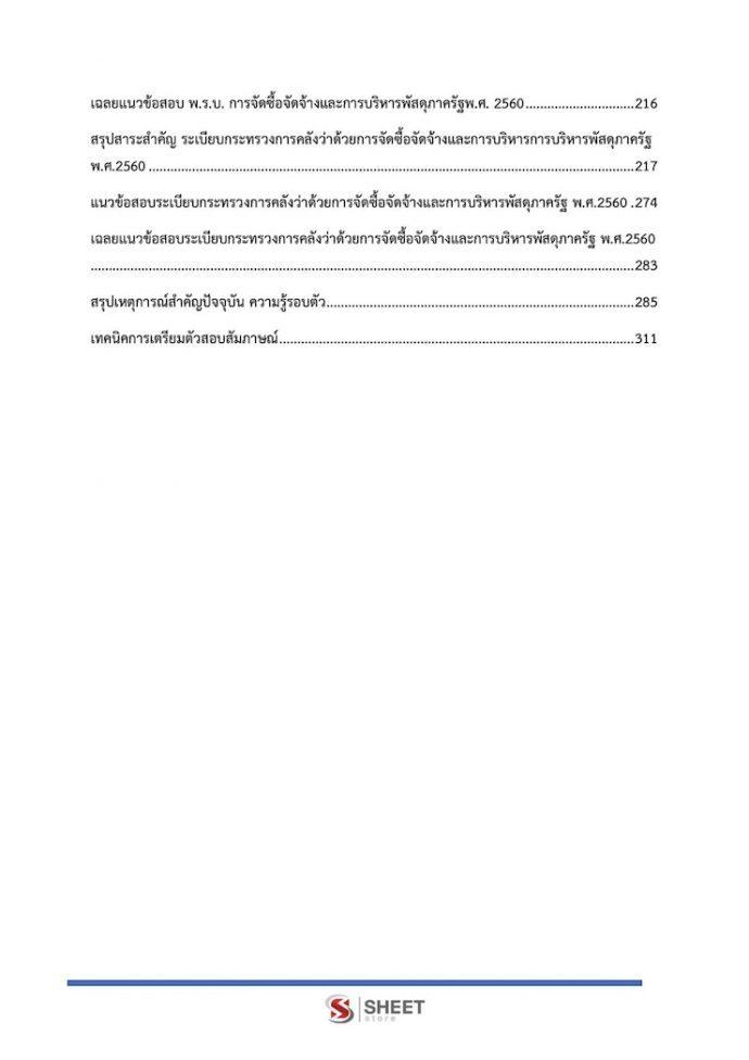 แนวข้อสอบ นักจัดการงานทั่วไป กสม 2562