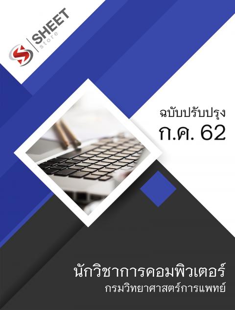 แนวข้อสอบ นักวิชาการคอมพิวเตอร์ กรมวิทยาศาสตร์การแพทย์ 2562